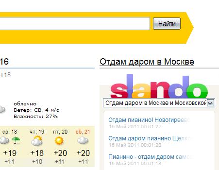 Виджет в Яндекс на главной странице
