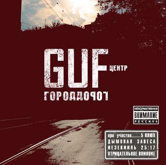 GUF-ЕСТЬ ВОПРОСЫ-ТЕКСТ ПЕСНИ