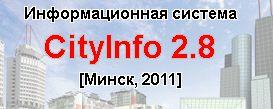 CityInfo 2.8