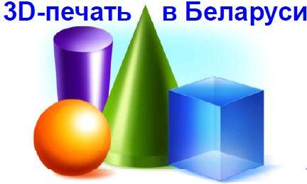 3d печать в Беларуси