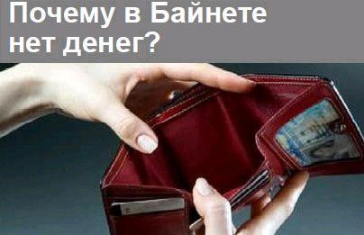 Почему в Байнете нет денег