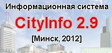 карта Минска 2.9