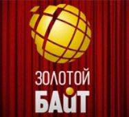 Золотой Байт-2011