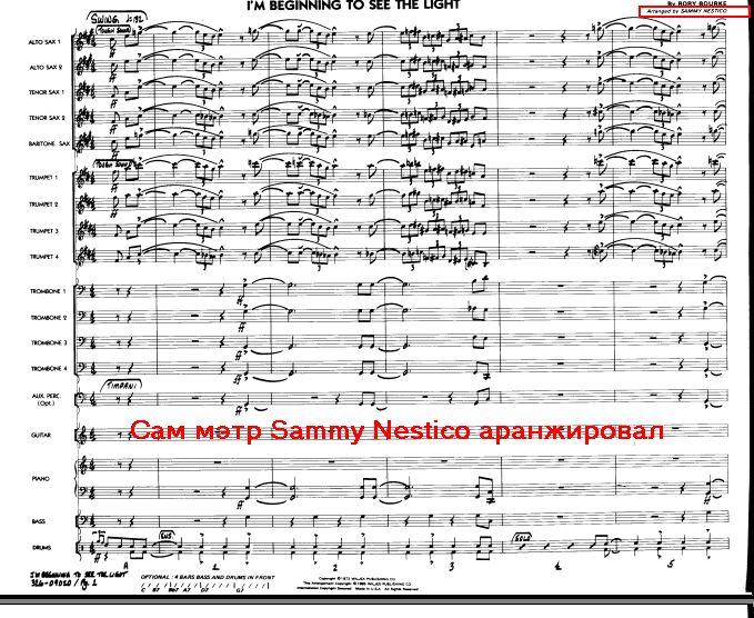 Рок-группы, оркестры, джазовые ансамбли (партитуры) - ищем ...