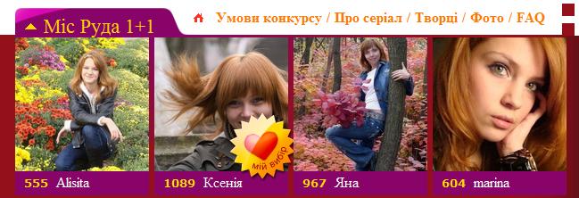 Ксюха - Сама Рижа в конкурсі «Міс Руда 1+1»