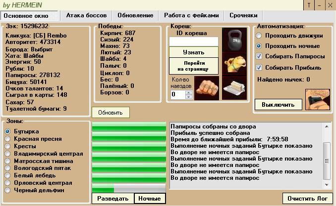 Автоматическое прохождение выбранной зоны Автоматический сбор папиро…