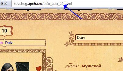 Взлом Arena Online / Hack Arena Online как взломать арену на пт.
