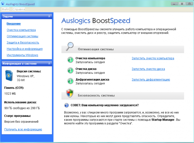 Русификатор к программе auslogics boostspeed