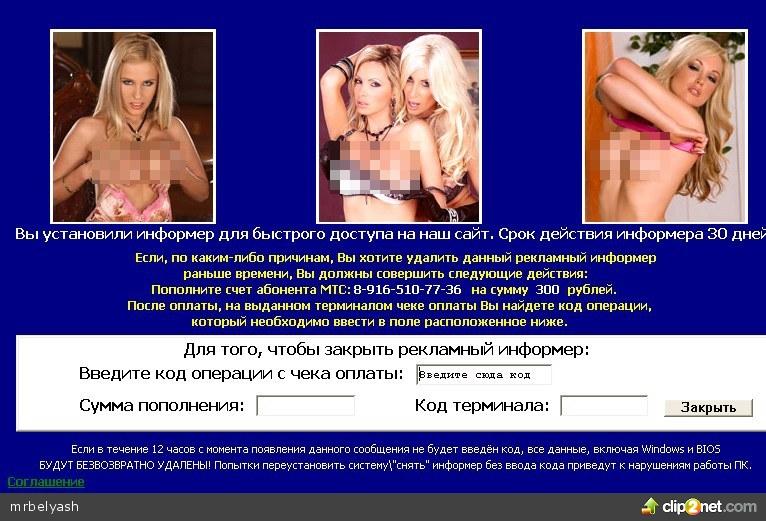 Как Убрать Порно Баннеры Из Интернета Гугл