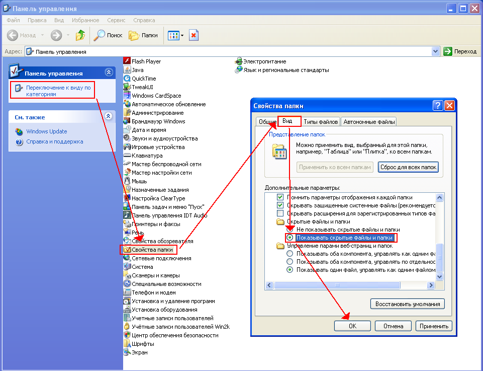 Как создать невидимую папку в windows 7 на нетбук