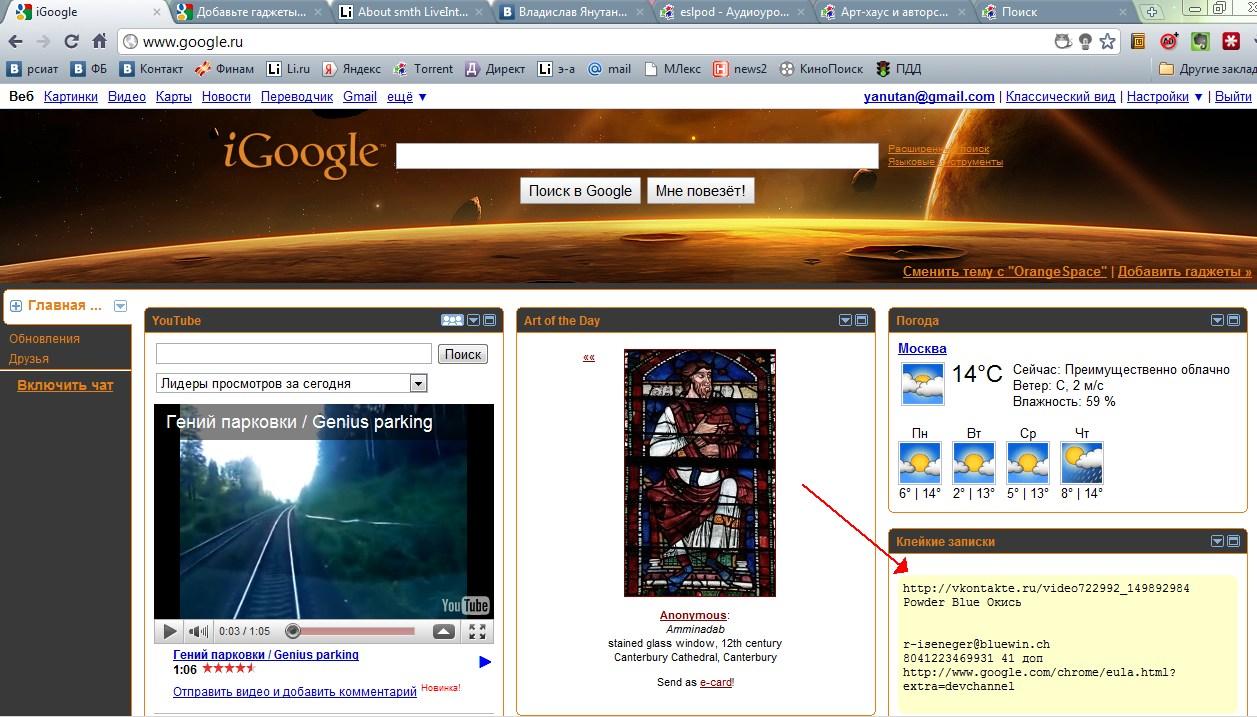 Гугл страничка