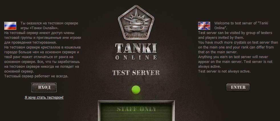 Test Server Invite Code Page 2 Archive Tanki Online Forum