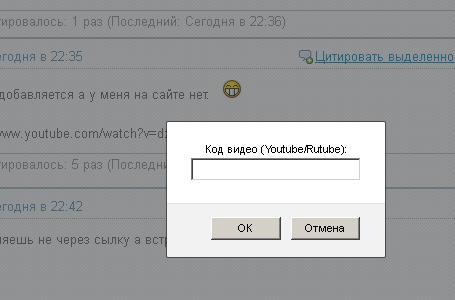 Youtube Видео  не добавляется