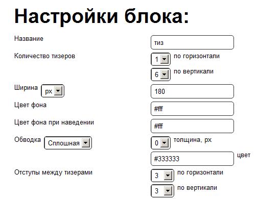 adsyst.ru - обзор тизерной партнерки